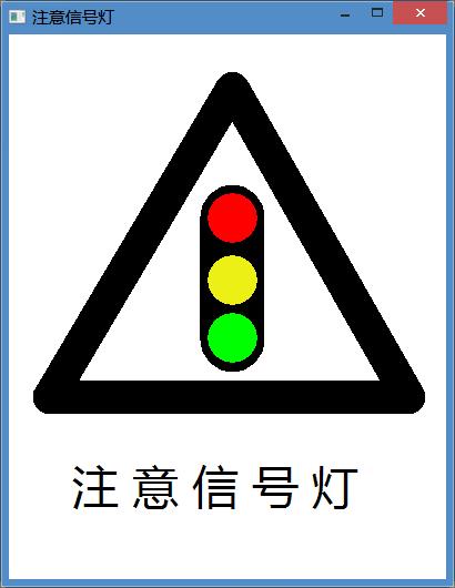 C++绘制交通标志(一)