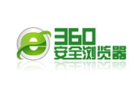 360 安全浏览器 1.0 版体验