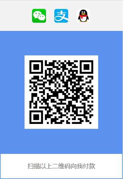 多合一收款二维码原理及实现(源码)