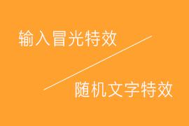 两款 Js 插件为你的网站添彩